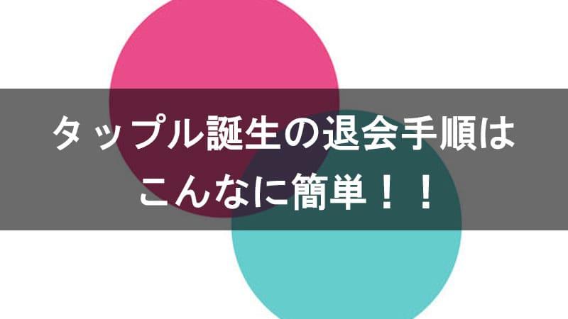 タップル誕生の退会手順はこんなに簡単!!